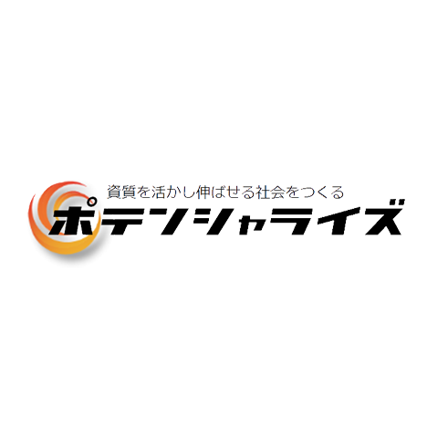potentialize_logo